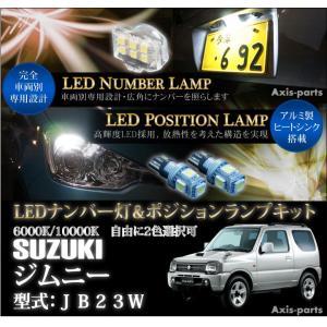 スズキ ジムニー(JB23W)専用LEDナンバー灯ユニット&ポジションランプキット 2個1セット2色選択可!高輝度3チップLED(C)(S)|axisparts