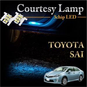 トヨタ SAI専用LEDカーテシランプ2個1セット5色選択可!高輝度3チップLEDメール便発送(※メール便為 時間指定不可!) axisparts