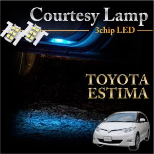 トヨタ エスティマ専用LEDカーテシランプ2個1セット5色選択可!高輝度3チップLEDメール便発送(※メール便為 時間指定不可!) axisparts