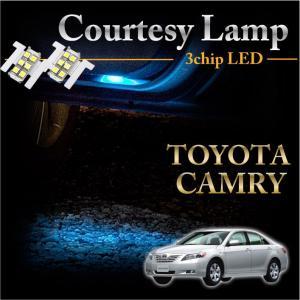 トヨタ  カムリ専用LEDカーテシランプ2個1セット5色選択可!高輝度3チップLEDメール便発送(※メール便為 時間指定不可!) axisparts