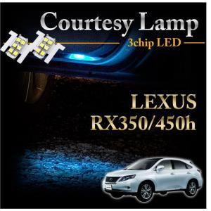 レクサス RX350/450h専用LEDカーテシランプ2個1セット5色選択可!高輝度3チップLEDメール便発送(※メール便為 時間指定不可!) axisparts