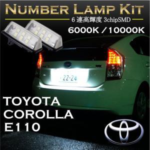 トヨタ カローラ110系専用LEDナンバー灯ユニット2個1セット2色選択可!高輝度3チップLED(C)|axisparts