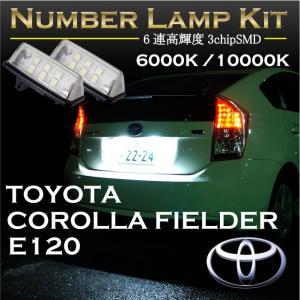 トヨタ  カローラフィールダー 120系(前期型のみ対応)専用LEDナンバー灯ユニット2個1セッ+B335ト2色選択可!高輝度3チップLED(C)|axisparts