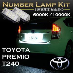 トヨタ プレミオ240系専用LEDナンバー灯ユニット2個1セット2色選択可!高輝度3チップLED(C)(S)|axisparts