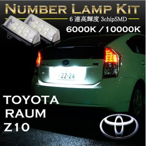 トヨタ  ラウム 10系専用LEDナンバー灯ユニット2個1セット2色選択可!高輝度3チップLED(C)|axisparts