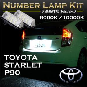 トヨタ  スターレット 90系専用LEDナンバー灯ユニット2個1セット2色選択可!高輝度3チップLED(C)|axisparts