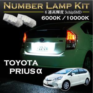 トヨタ プリウスα専用LEDナンバー灯ユニット2個1セット2色選択可!高輝度3チップLED+B350(C)|axisparts