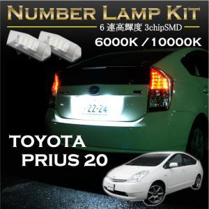 トヨタ プリウス20専用LEDナンバー灯ユニット2個1セット2色選択可!高輝度3チップLED+B352(C)|axisparts