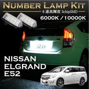 日産 エルグランドE52系専用LEDナンバー灯ユニット2個1セット2色選択可!高輝度3チップLED|axisparts