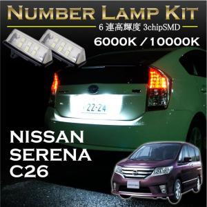 日産 新型セレナ C26系専用LEDナンバー灯ユニット2個1セット2色選択可!高輝度3チップLED(C)|axisparts
