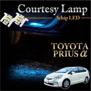トヨタ プリウスα専用LEDカーテシランプ2個1セット5色選択可!高輝度3チップLEDメール便発送(※メール便為 時間指定不可!) axisparts