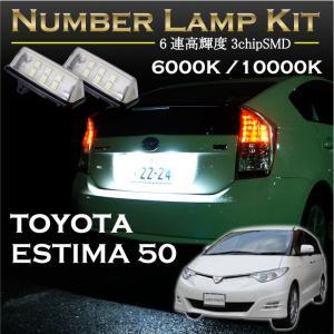 トヨタ エスティマ50系専用LEDナンバー灯ユニット2個1セット2色選択可!高輝度3チップLED+B354(C)|axisparts