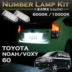 トヨタ ノア/ヴォクシー60系用LEDナンバー灯ユニット2個1セット2色選択可!高輝度3チップLED+B356(C)|axisparts