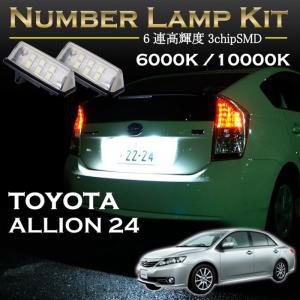 トヨタ アリオン24系専用LEDナンバー灯ユニット2個1セット2色選択可!高輝度3チップLED【C】|axisparts