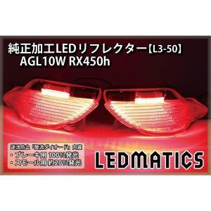 (LEDMATICS商品)レクサス AGL10W RX450h 純正加工LEDリフレクター L3-50 axisparts