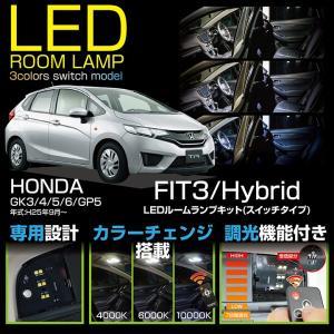 LEDルームランプ ホンダ FIT3/フィット ハイブリッド(型式:GK3/4/5/6/GP5)車種専用LED基板 リモコン調色/調光機能付き!3色スイッチタイプ!(C)(S)|axisparts