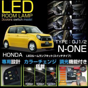 LEDルームランプ ホンダ N-ONE エヌワン(年式:〜2017年12月まで/型式:JG1/2)車種専用LED基板 リモコン調色/調光機能/3色スイッチタイプ(C)|axisparts
