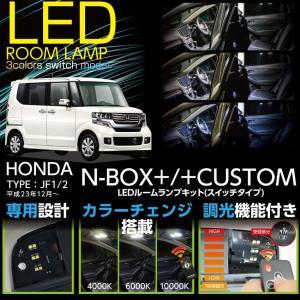 (エヌボックスプラス/プラスカスタム) 車種専用LED基板 リモコン調色/調光機能付き! 3色スイッチタイプ! 高輝度3チップLED仕様! 【C】|axisparts