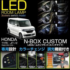 ホンダ N-BOX/CUSTOM(エヌボックス/カスタム)(型式:JF1/2)車種専用LED基板リモコン調色/調光機能付き!3色スイッチタイプ!高輝度3チップLED仕様!(C)|axisparts