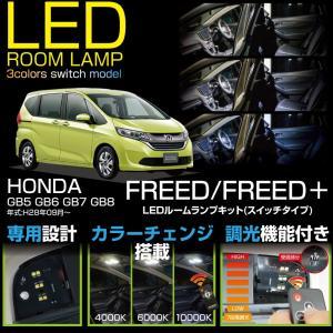 LEDルームランプ ホンダ フリード/フリードプラス【GB5/6/7/8】【FREED/FREED+】車種専用LED基板リモコン調色/調光機能付き!3色スイッチLEDルームランプ(C)|axisparts