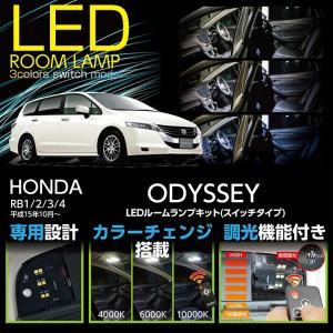 LEDルームランプ ホンダ オデッセイ(型式:RB1/2/3/4)(ODYSSEY)車種専用LED基板 リモコン調色/調光機能付き!3色スイッチタイプ!(C|axisparts