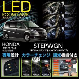 LEDルームランプ ホンダ ステップワゴン (型式:RG1/2/3/4)(STEP WGN)車種専用LED基板 リモコン調色/調光機能付き! 3色スイッチLED仕様! (C)|axisparts