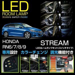 LEDルームランプホンダ ストリーム(STREM)(RN6/7/8/9】車種専用LED基板 リモコン調色/調光機能付き!3色スイッチタイプ!高輝度3チップLED仕様!(C)|axisparts