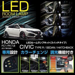 LEDルームランプ ホンダ シビック (セダン/ハッチバック/タイプR)(型式:FC1/FK7,8)(CIVIC)車種専用LED基板 リモコン調色/調光機能!(C)(S)|axisparts