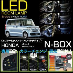 LEDルームランプ ホンダ N-BOX(JF3/4)(エヌボックス)(年式:29年8月〜) 車種専用LED基板 リモコン 3色スイッチタイプLEDルームランプ【C】|axisparts