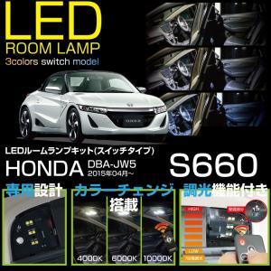LEDルームランプ ホンダ S660 (型式:DBA-JW5) 車種専用LED基板 リモコン調色/調光機能付き! 3色スイッチLED仕様! (C)|axisparts