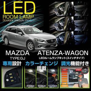 マツダ アテンザワゴン(GJ♯) 車種専用LED基板 調光機能付き! 3色スイッチタイプ! 高輝度3チップLED仕様! LEDルームランプ (C)|axisparts