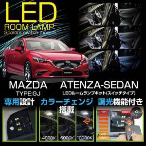 マツダ アテンザセダン(GJ♯) 車種専用LED基板 調光機能付き! 3色スイッチタイプ! 高輝度3チップLED仕様! LEDルームランプ (C)|axisparts