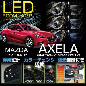 (新商品) マツダ アクセラ スポーツ/ハイブリッド(BM/BY) 車種専用LED基板 調光機能/ 3色スイッチタイプ/ 高輝度3チップ/  LEDルームランプ (C)|axisparts