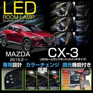 (新商品) マツダ CX-3 (型式:DK)(年式: 2015年2月(平成27年2月〜)) 車種専用LED基板/3色スイッチ LEDルームランプ(C)|axisparts