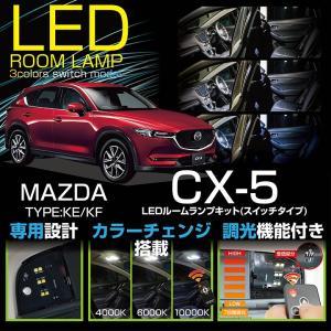 マツダ CX-5(KE/KF)車種専用LED基板 調光機能付き! 3色スイッチタイプ! 高輝度3チップLED仕様! LEDルームランプ (C)|axisparts