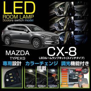 マツダ CX-8(KG) 車種専用LED基板 調光機能付き! 3色スイッチ LEDルームランプ (Lパッケージは適合不可)(C)|axisparts