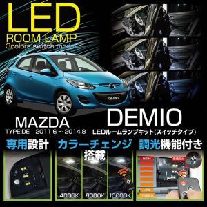 (新商品) マツダ デミオ (型式:DJ)年式:平成23年6月〜平成26年8月 車種専用LED基板 調光/  3色スイッチ/  LEDルームランプ(C)|axisparts