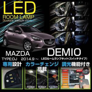 (新商品) マツダ デミオ(型式:DJ) 2014年9月(平成26年9月〜) 車種専用LED基板  調光機能/  3色スイッチ/ LEDルームランプ (C)|axisparts