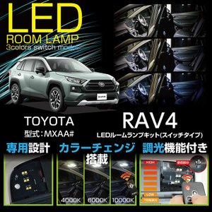 トヨタ RAV4 (50系)(#52/54) リモコン調色調光機能 LEDルームランプ (C)(S)|axisparts