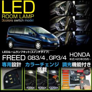 LEDルームランプホンダ フリード(型式:GB3/4/GP3)車種専用LED基板 リモコン調色/調光機能付き! 3色スイッチタイプ!高輝度3チップLED仕様!(C)|axisparts