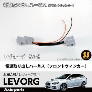 ( VM )レヴォーグ 電源取り出しハーネス(Frウィンカー)(LEVORG 型式:VM型)(メール便発送商品※時間帯指定不可※)|axisparts