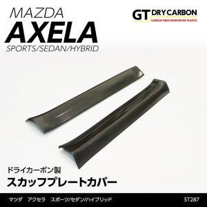 (10月初旬入荷予定)マツダ アクセラ(BM/BY)専用ドライカーボン製 スカッフプレートカバー (インテリア/エクステリア)st287|axisparts