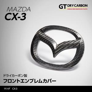 マツダ CX-3専用ドライカーボン製 フロントエンブレムカバー1点セット(インテリア/エクステリア)st197i|axisparts