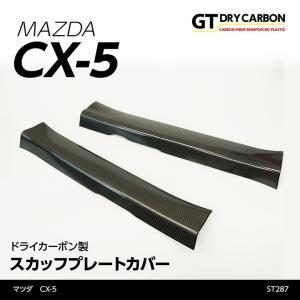 (10月初旬入荷予定)マツダ CX-5(KE)専用ドライカーボン製 スカッフプレートカバー (インテリア/エクステリア)st285|axisparts