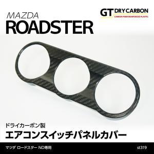 (10月初旬入荷予定)マツダ ロードスター(ND)専用ドライカーボン製 エアコンスイッチパネルカバー(インテリア/エクステリア)st319|axisparts