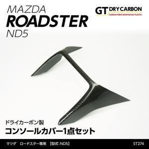(10月初旬入荷予定)マツダ ロードスター(ND5型)専用ドライカーボン製 コンソールカバー1点セット (インテリア/エクステリア)st274|axisparts