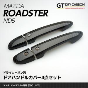 (10月初旬入荷予定)マツダ ロードスター(ND5型)専用ドライカーボン製 ドアハンドルカバー4点セット (インテリア/エクステリア)/st158f|axisparts