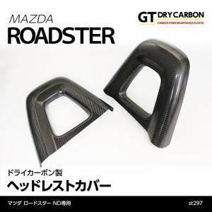 (10月初旬入荷)マツダ ロードスター(ND)専用ドライカーボン製 ヘッドレストカバー (インテリア/エクステリア)st297|axisparts