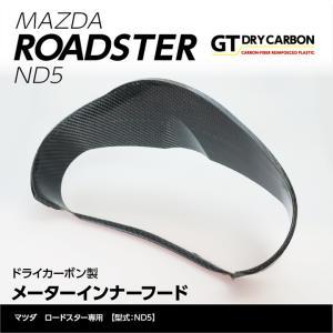 (10月初旬入荷予定)マツダ ロードスター(ND5型)専用ドライカーボン製 メーターインナーフード (インテリア/エクステリア)st209※アバルト124には装着不可|axisparts