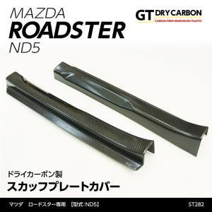(10月初旬入荷予定)マツダ ロードスター(ND5型)専用ドライカーボン製 スカッフプレートカバー (インテリア/エクステリア)st282|axisparts